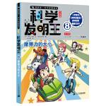 我的本科学漫画书 科学发明王升级版8摩擦力的大小,[韩] 小熊工作室,二十一世纪出版社集团【质量保障放心购买】
