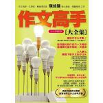作文高手[大全集] 2015年修訂版港版 台版 繁体书