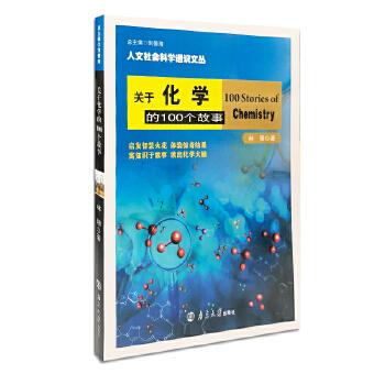 关于化学的100个故事(pdf+txt+epub+azw3+mobi电子书在线阅读下载)