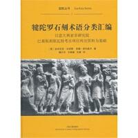 犍陀罗石刻术语分类汇编:以意大利亚非研究院巴基斯坦斯瓦特考古项目所出资料为基础 (意)法切那,(意)菲利真齐著 978