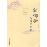 新儒学与现代社会 9787567130760