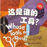 这是谁的工具/儿童职业启蒙系列儿童少儿科普读物 假期读本 科学科普知识