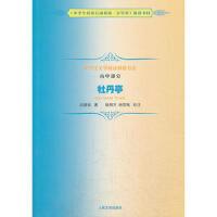 【正版二手书9成新左右】《牡丹亭》中学生文学阅读书系(高中 汤显祖 人民文学出版社