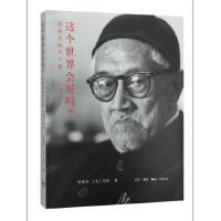 这个世界会好吗?(增订本) 梁漱溟,(美)艾恺 生活.读书.新知三联书店
