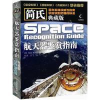 简氏航天器鉴赏指南[英]Peter B人民邮电出版社