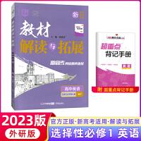 2021版高一新教材 教材解读与拓展高中英语选择性必修第一册外研版 高中英语教材解读必修第一册高中英语教材同步新教材配套