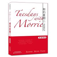 相约星期二(英汉对照)――世界名著学习馆.哈佛双语导读本