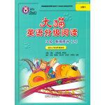 大猫英语分级阅读三级2(教师用书)(适合小学四年级)