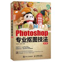 Photoshop专业抠图技法 第2版 ps教程书籍Photoshop CC从入门到精通图像处理psCS6平面设计书籍