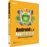 【二手书8成新】Android 5 X App开发实战 黄彬华 清华大学出版社