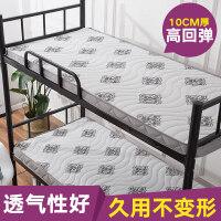 可折叠床垫子学生海绵垫加厚记忆棉单人床上下铺床褥0.9宿舍床用定制