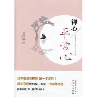 【二手旧书九成新】禅心:平常心 (日)尾关宗园 东方出版社 9787506068765