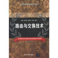 路由与交换技术(计算机科学与技术专业实践系列教材) 刘静 清华大学出版社 9787302308768
