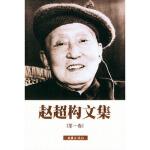 【旧书二手书9成新】赵超构文集(总六卷) 赵超构 9787805315447 文汇出版社