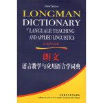 朗文语言教学与应用语言学词典――反映学科新发展的经典 (新西兰)里查兹(Richards,J.C.),(美)史密斯(S