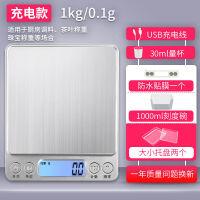 【充电款】厨房秤电子称烘焙精准家用0.1g高精度小秤食物称重克称器小型数度