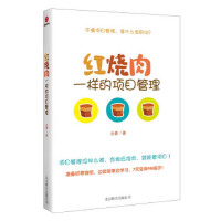 红烧肉一样的项目管理 云倩 北京联合出版公司 9787550215924