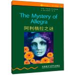 书虫・牛津英汉双语读物:阿利格拉之谜(2级下 适合初二、初三年级)
