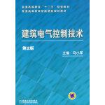 建筑电气控制技术(第2版)
