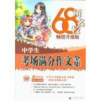 68所名校中学生考场满分作文全集-畅销升级版( 货号:756564333)