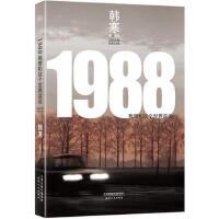 1988:我想和这个世界谈谈 9787201081939 韩寒 天津人民出版社