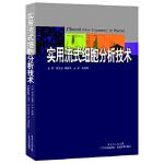 【新书店正版包邮】实用流式细胞分析技术 郑卫东 广东科技出版社 9787535961099