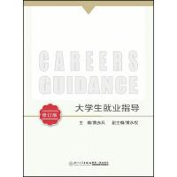 大学生就业指导