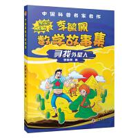 李毓佩数学故事集・寻找外星人