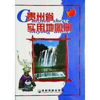 贵州省实用地图册(年度新版)