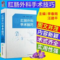 肛肠外科手术技巧 李春雨 汪建平主编 人民卫生出版社9787117163538