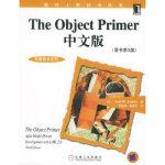 The Object Primer 中文版(原书第3版)――软件工程技术丛书 对象技术系列,(加)安伯乐(Ambler