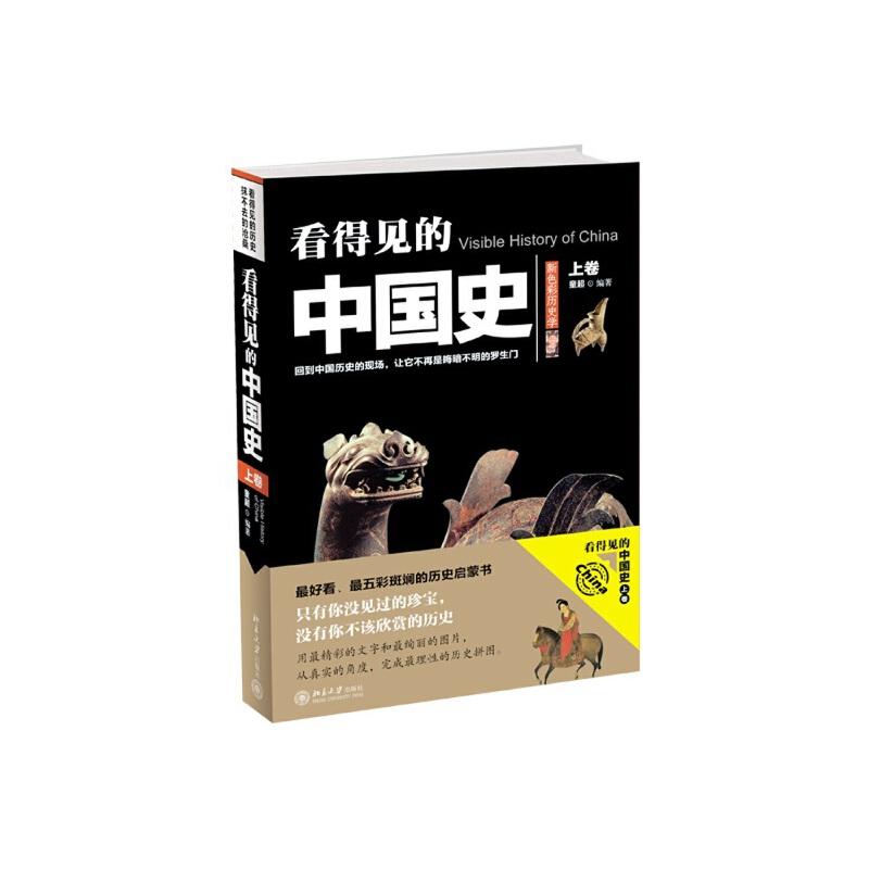 """看得见的中国史(上卷) """"2014中国好书""""入围图书!"""