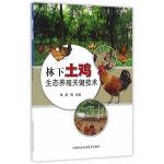 林下土鸡生态养殖关键技术