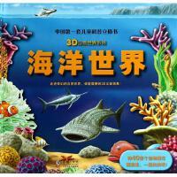 海洋世界(精)/3D自然世界系列 嘉良传媒