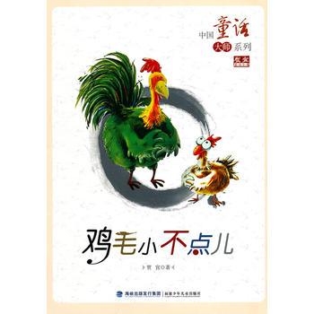 鸡毛小不点儿(贺宜童话全集)(中国童话系列) 9787539534565