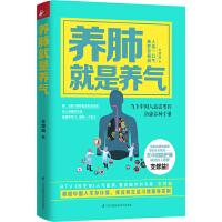 【正版二手书9成新左右】养肺就是养气 支修益 江苏科学技术出版社