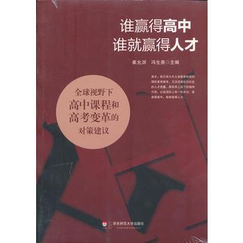 【95成新旧书】谁赢得高中,谁就赢得人才——全球视野下高中课程和高考变革的对策建议 崔允漷 等