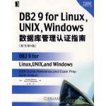 DB2 9 for Linux UNIX Windows数据库管理认证指南原书第6版9