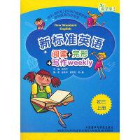 新标准英语阅读+完形+写作+weekly(初三上)