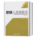 新编人身保险学(第4版)