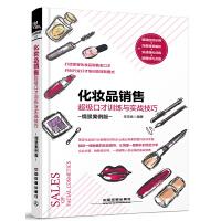 化妆品销售超级口才训练与实战技巧(情景案例版)