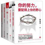 正版 李尚龙作品集(共5册):你的努力,要配得上你的野心+你只是看起来很努力+你要么出众,要么出局+刺+你所谓的稳定不