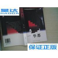 [二手旧书9成新]华都 /叶辛 上海人民出版社