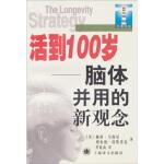 活到100岁:脑体并用的新观念,戴维・马奥尼(David Mahoney),理查德・雷斯塔克(Rich,上海译文出版社