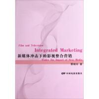 新媒体冲击下的影视整合营销,覃晓玲,中国电影出版社,9787106035730