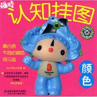 福娃认知挂图:颜色 北少芳草工作室 北京少年儿童出版社 9787530119693