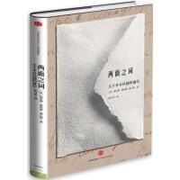 两面之词-关于革命问题的通信[法]德布雷、赵汀阳中信出版社