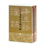 春秋公羊传注疏(全二册)(十三经注疏)