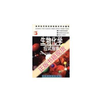 【二手旧书9成新】生物化学应试指南_刘玉庆,论宁,张向阳主编 【正版现货,请注意售价定价】