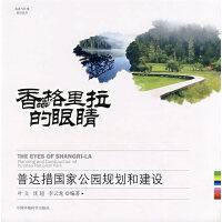 香格里拉的眼睛:普达措国家公园规划和建设